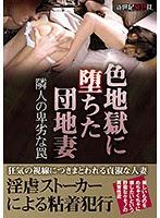 NCAC-064 色地獄に堕ちた団地妻 -
