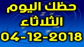 حظك اليوم الثلاثاء 04-12-2018 -Daily Horoscope