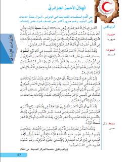 تحضير نص الهلال الاحمر الجزائري لغة عربية سنة ثالثة متوسط الجيل الثاني