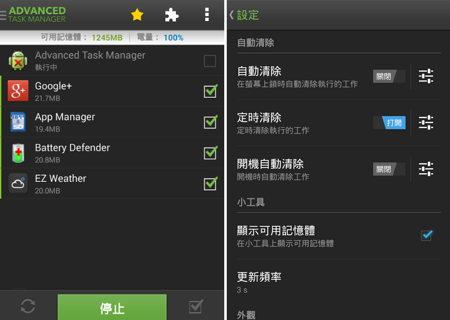 高級任務管理器 APK 下載 (系統加速助手 Advanced Task Manager )