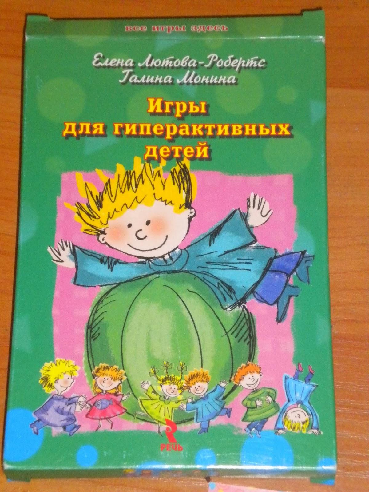 1. Е.лютова И Г. Монина Шпаргалка Для Взрослых . Издание
