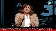 برنامج القاهرة 360 حلقة الاربعاء 2-8-2017 مع احمد سالم