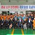 광명소방서, 광남119안전센터 리모델링 준공 기념식 개최