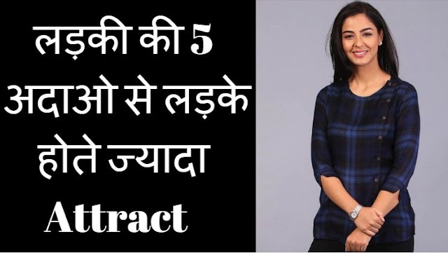 love tips and relationship tips for girls in hindi