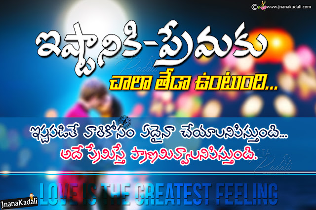 telugu love, romantic love quotes in telugu, great heart touching love quotes in telugu, whats app status love quotes in telugu