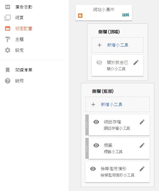 版面配置,側欄 (底部),新增小工具