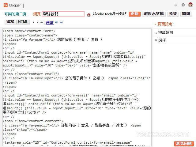 Blogger 靜態網頁建立聯絡表單 RWD 網站也適用_303