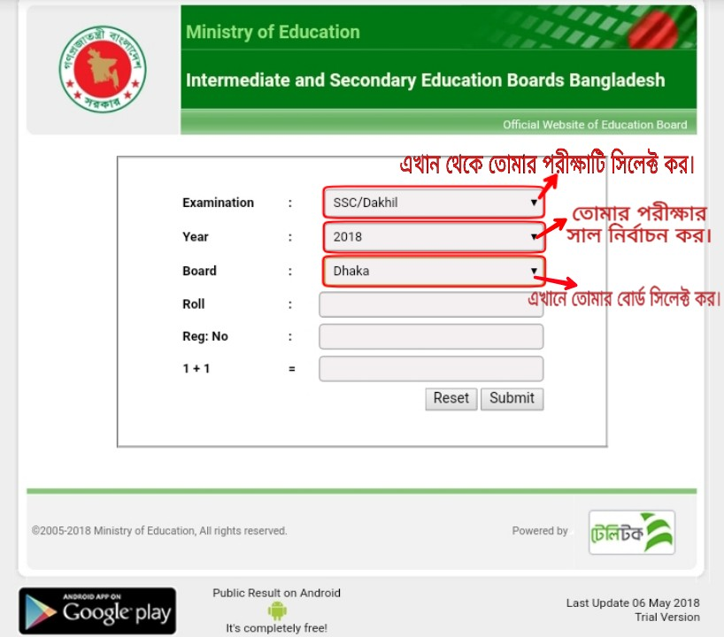 ssc exam result 2019, ssc result 2019 online, dakhil result 2019, dakhil exam result 2019