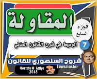 المقاولة عقد صورة محفوظة الحقوق شروح السنهوري