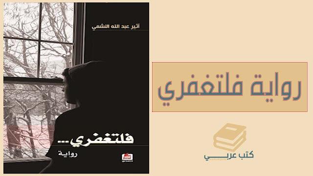 تحميل رواية فلتغفري للكاتب أثير عبد الله النشمى