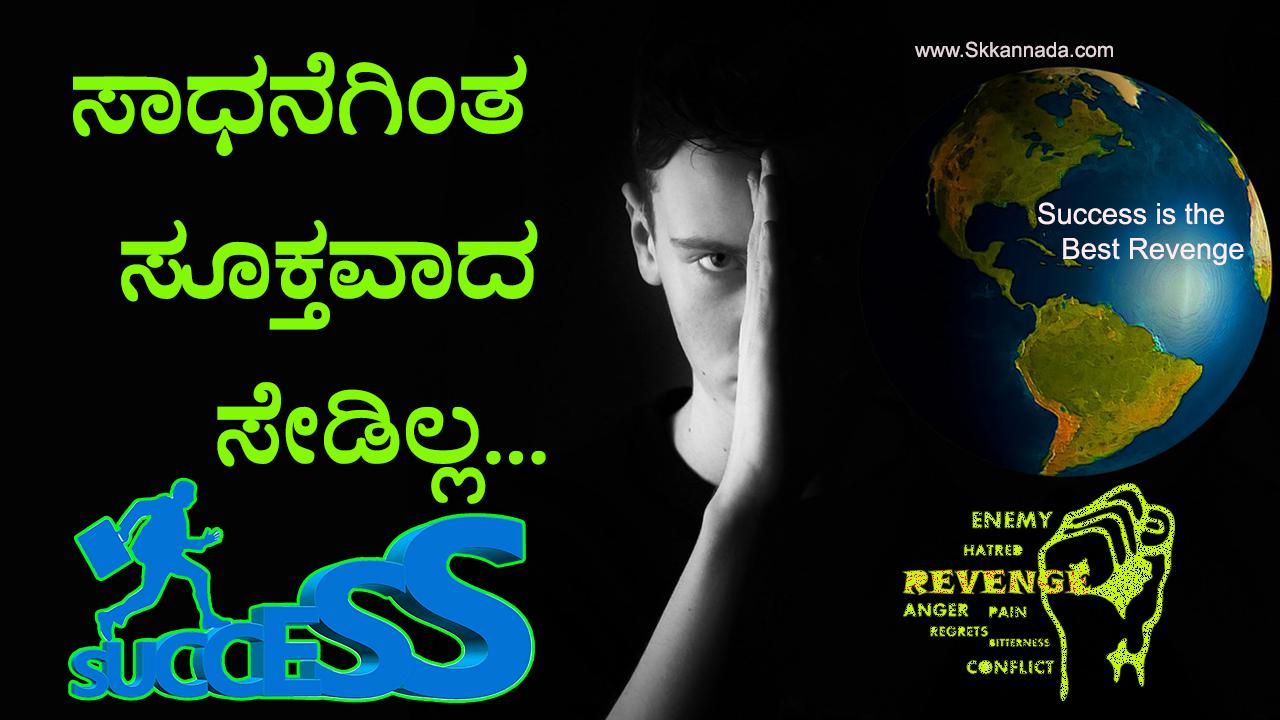 ನೆಗೆಟಿವ್ ಆಲೋಚನೆಗಳಿಂದ ಹೊರ ಬರುವುದು ಹೇಗೆ? How to over come Negative Thoughts in Kannada