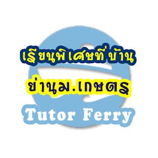 หาครูสอนพิเศษที่บ้าน ต้องการเรียนพิเศษที่บ้าน Tutor Ferryรับสอนพิเศษที่บ้าน