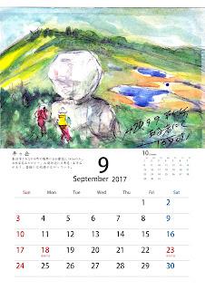 2017年9月カレンダー平ヶ岳