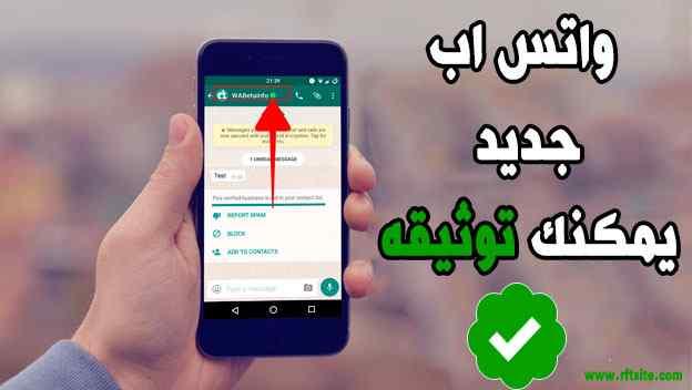 تحميل واس اب الاعمال whatsapp business الاصلي وباخر اصدار للاندرويد
