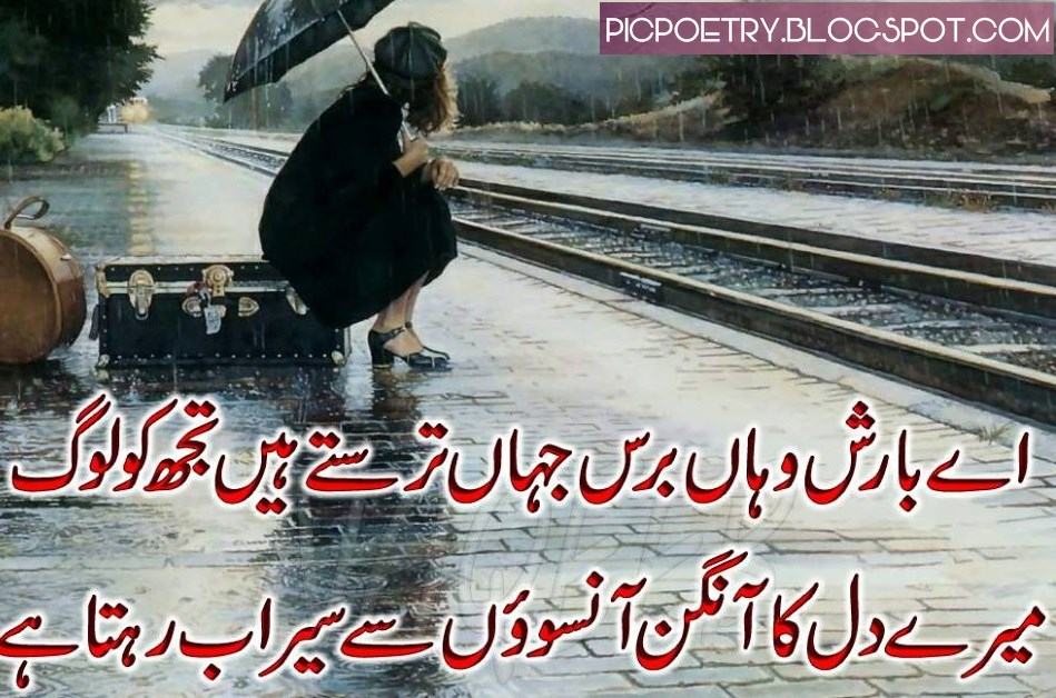 Sad urdu barish poetry pics about rain best urdu poetry pics and in this post we are going to update the best and nice collection of barish poetry pics which you can get free altavistaventures Image collections