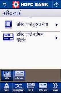डेबिट कार्ड से नेट बैंकिंग