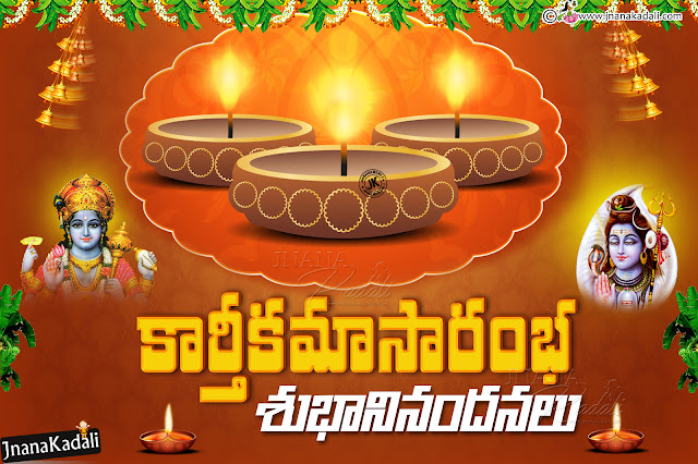 kartheeka masam information in telugu, lord vishnushiva information with pictures in telugu