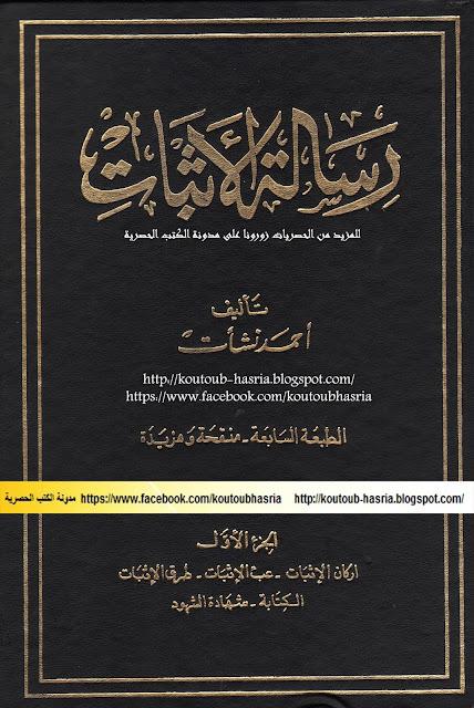 كتاب : رسالة الاثبات للمستشار احمد نشأت  Scan-160730-0002