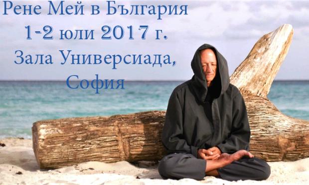 София на 1 и 2-ри юли 2017