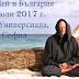 Рене Мей в България - Лечебна сесия и курс по Медитация