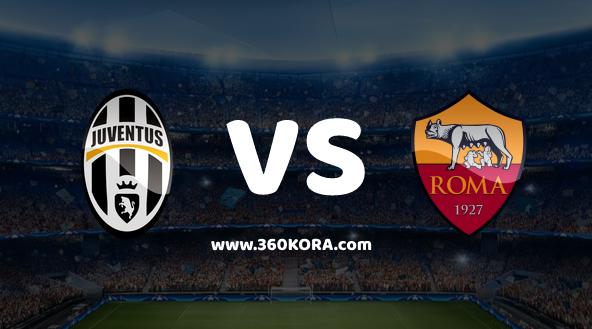 مشاهدة مباراة روما ويوفنتوس بث مباشر