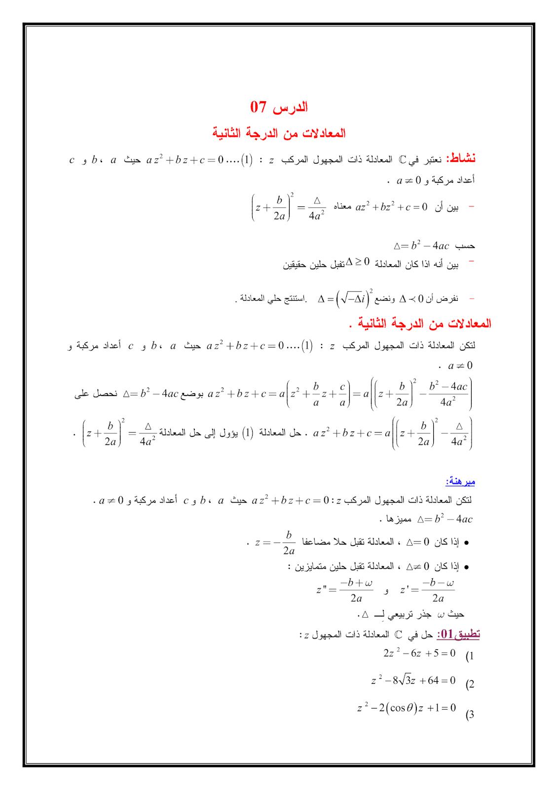 المعادلات التحويلات النقطية مجموعة الأعداد 1 Min Png Personalized Items Bullet Journal Journal