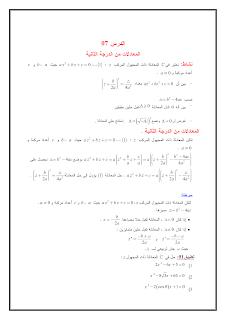 المعادلات التحويلات النقطية مجموعة الأعداد 1-min.png