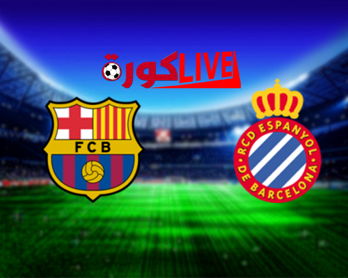 مباراة برشلونة واسبانيول بتاريخ 08-12-2018 الدوري الاسباني