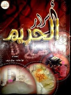 كتاب اسرار الحريم تحميل