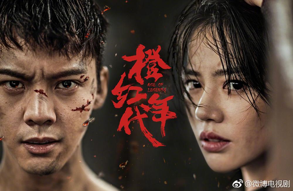 Thoi Dai Cam Hong: bộ phim với những pha hành động 2018%2BAge%2Bof%2BLegends