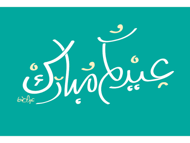 Eid ul Adha Wishes Messages