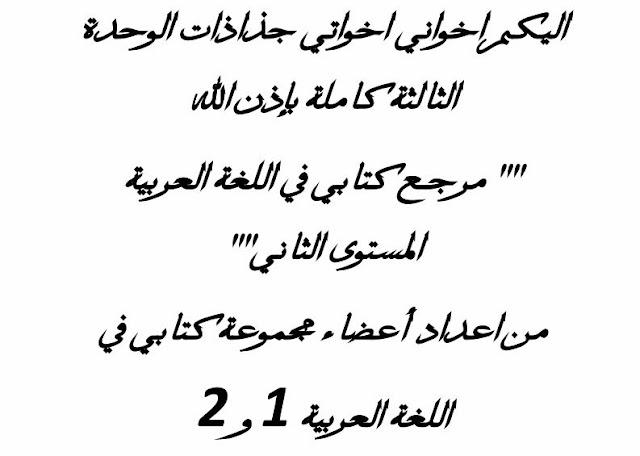 جذاذات الوحدة الثالثة كاملة مرجع كتابي في اللغة العربية المستوى الثاني ابتدائي