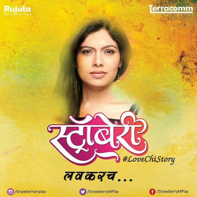 Suyash & Suruchi will be seen together in Marathi Natak 'Strawberry'