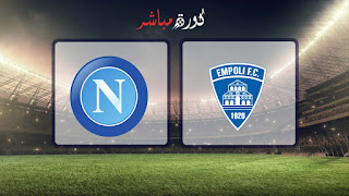 مشاهدة مباراة نابولي وامبولي بث مباشر 03-04-2019 الدوري الايطالي