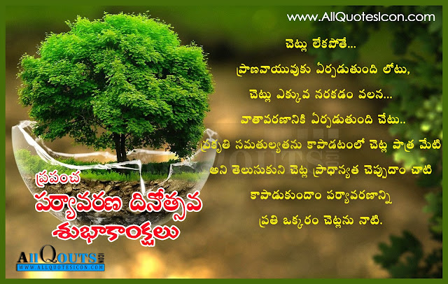 Telugu-Environment-Day-Quotes-Images-Sayings-Thoughts