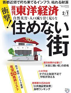 週刊東洋経済 2020年02月01日号 Weekly Toyo Keizai 2020-02-01 free download