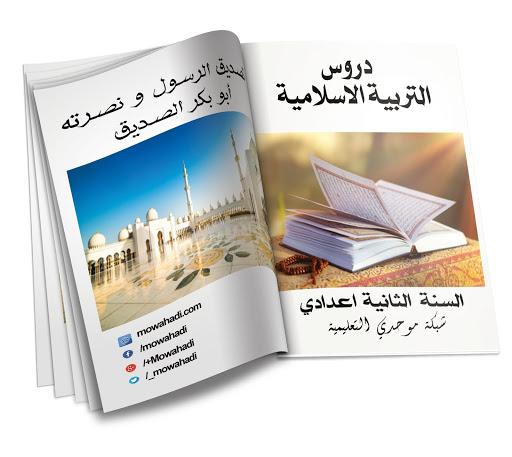 درس تصديق الرسول صلى الله عليه وسلم : أبو بكر الصديق للسنة الثانية اعدادي