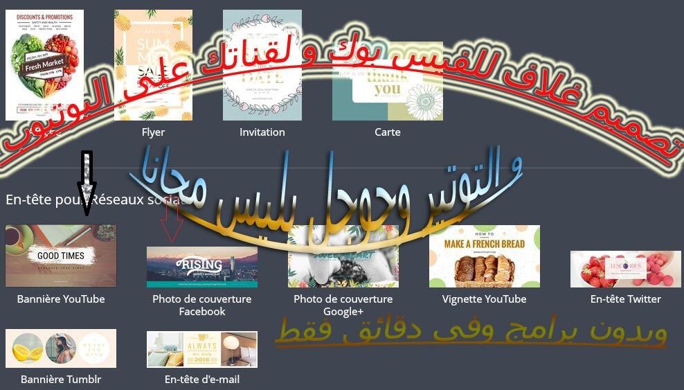 تصميم غلاف للفيس بوك و لقناتك على اليوتيوب و التوتير وجوجل