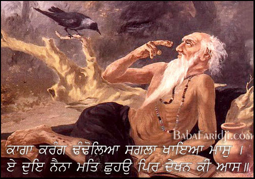 Jagjit Singh Hd Wallpapers India Baba Farid Gallery