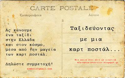 http://mia-matia-ston-ilio.blogspot.gr/2016/06/blog-post_21.html