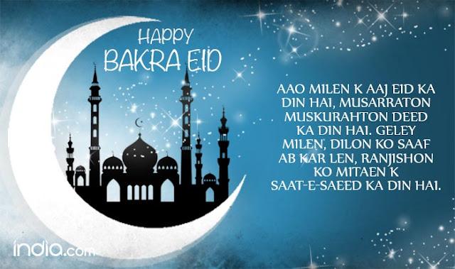 eid-ul-adha-mubarak-2017-messages-sms-and-Wishes-English-and-Hindi-urdu