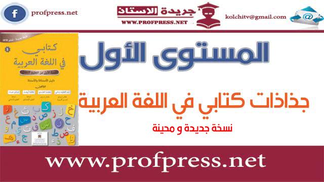 المستوى الأول:جذاذات كتابي في اللغة العربية  جديدة و محينة