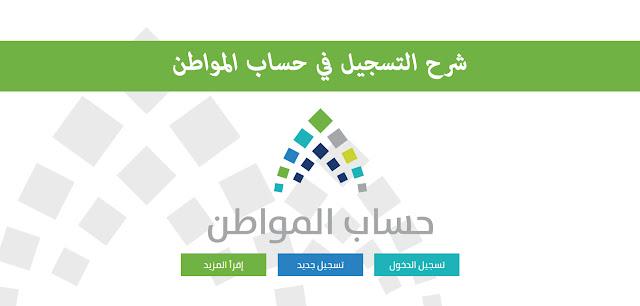 شرح التسجيل في حساب المواطن