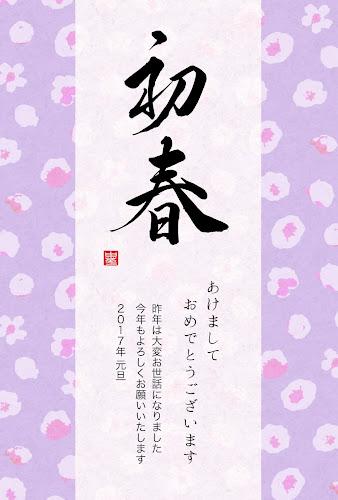花がらの和風デザインの年賀状「初春の筆文字」