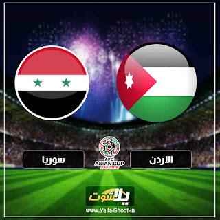 مشاهدة مباراة الاردن وسوريا