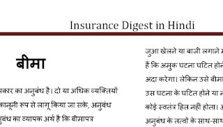 Insurance Digest in Hindi version Download PDF Free