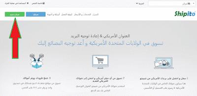 طريقة الشراء من مواقع امريكية لا تشحن الى البلدان العربية