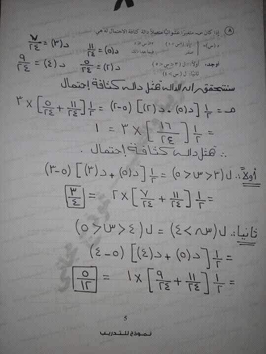 النموذج الأول في الاحصاء للثالث الثانوي بالاجابات 5