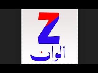 تردد قناة زي الوان