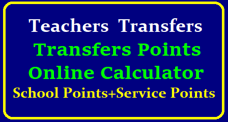 Teachers Transfers Entitlement Points Calculator Transfers Points Online Calculator Teachers can calculate Station Points and Service Points Government of Telangana is conducting Employees & Teachers Transfers in the month of June 2018. The Entire process of Transfers depends upon the points Entitlement points which the teachers get after their calculation . The next place of Transfer will be decided by the points which the teachers get in two ways. 1) Station/School Points and 2) Service Points./2018/06/telangana-AP-teachers-transfers-entitlement-points-online-calculator.html
